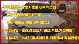 쌍용 G4렉스턴 자동차유리와 썬팅 시공기 부산 양산 김…