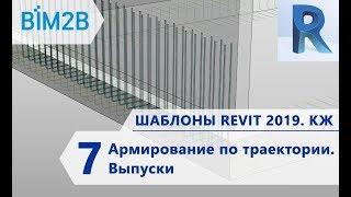 КЖ шаблоны Revit 2019 - 7 - Армирование по траектории - Выпуски