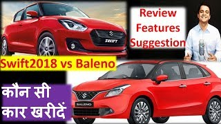 Swift2018 vs Balenoकौन सी कार खरीदें ?Comparison-Features & Review:Twizards Automobile