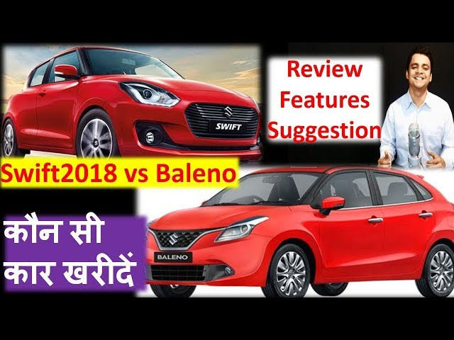 Swift2018 vs Baleno??? ?? ??? ?????? ?Comparison-Features & Review:Twizards Automobile