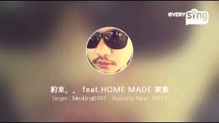Singer : hiroking0707 Title : 約束。。 feat.HOME MADE 家族 everysin...