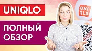 UNIQLO в России ???? Полный Обзор 2017