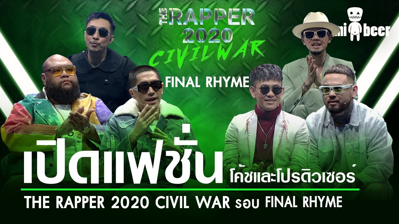 เปิดแฟชั่น The Rapper 2020 Civil War รอบ FINAL RHYME | iremixbeer