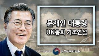 문재인 대통령 UN 기조연설(영상제공 - 아리랑TV)