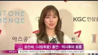 Video [Y-Star] Yoon Eun Hye 윤은혜 confirmed as the Heroine, Korea-China joint FILM 'Love After Love' 사랑후애 download MP3, 3GP, MP4, WEBM, AVI, FLV Juni 2018