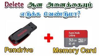 Pendrive, Memory Cardல் Delete ஆன அனைத்தையும் எடுக்க வேண்டுமா? | Best Data Recovery Sotware