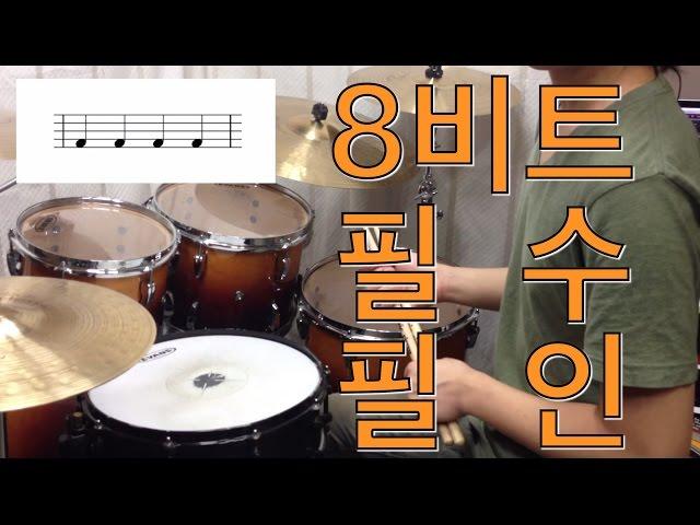 [고니드럼][초급] - 8비트 필수 기본 필인  [드럼 배우기] [강좌][레슨]