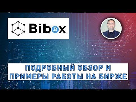 Bibox - подробный обзор и примеры работы на бирже