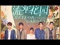 Meteor Garden 2018 Complete Instrumental Ost  Stafaband Mp3 - Mp4 Stafaband