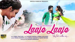 Laaje Laaje || Vreegu Kashyap || Priyam Pallabee || Rakesh Reeyan Subasana Dutta Pinkal Pratyush ||