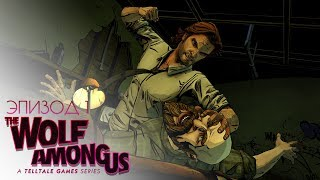 The Wolf Among Us | Ep.1 | - Прохождение Брейна #1