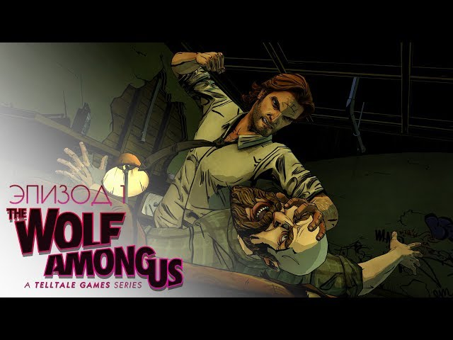 The Wolf Among Us (видео)
