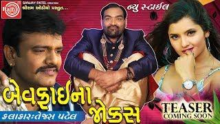 Bewafai Na Jokes ||Tejash Patel ||New Gujarati Comedy Video 2019 ||Coming Soon