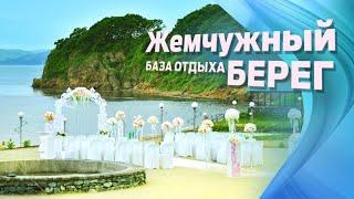 ВРАНГЕЛЬ. Приморский край. База отдыха Жемчужный берег. Находка. Свадьба у моря