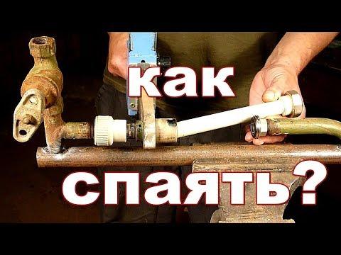 Секрет пайки полипропиленовых труб.