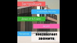 КП ВАСИЛЬЕВСКАЯ ГОРКА''Звоните''Недвижимость СОчи'' Новостройки Сочи'' Адлер ''