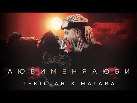 T-killah X Matara - Люби меня люби (Премьера трека, 2019)