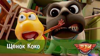 Смотреть сериал Рэй и пожарный патруль. 6-я Серия - Щенок Коко. Анимационный развивающий сериал для детей онлайн