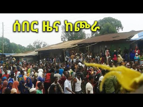 BBN Breaking News: Chooraa - Oromia, Ethiopia