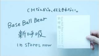 Base Ball Bear 4.0th FULL ALBUM『新呼吸』(2011.11.9 Release) TV-S...