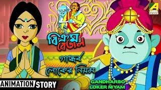 Vikram Betal | Gandharbo Loker Niyam | Bangla Cartoon Video