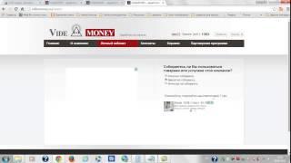 Как заработать на опросах  Сайт videmoney su Лохотрон или нет  Часть 1