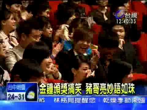 200910171411 金鐘頒獎搞笑豬哥亮妙語如珠