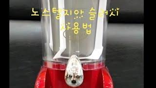 [마미]노스텔지아 슬러시 기계 사용법~~^^ 슬러시두 …