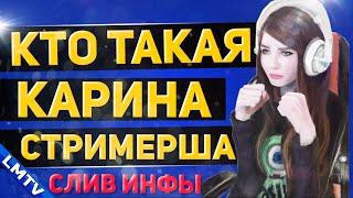 КТО ТАКАЯ КАРИНА СТРИМЕРША - ВСЯ ПРАВДА О Sharishaxd(Паблик - https://vk.com/labourtv Автор - https://vk.com/labourman Реклама - http://vk.cc/4EGtqs Стать партнёром YouTube: ..., 2016-01-15T11:00:36.000Z)