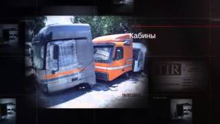 Разборка грузовых авто ДАФ DAF Харьков(, 2016-03-28T14:36:20.000Z)