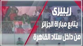Senegal vs Algeria.. ريبيرى يؤازر الجزائر بـ استاد القاهرة