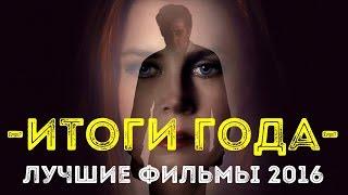 ТОП 8 ЛУЧШИХ ФИЛЬМОВ 2016 ГОДА | КиноСоветник
