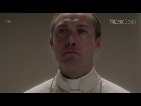 Молодой Папа 1 сезон [Трейлер на русском] / [Сериал 2016]