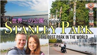 世界一の公園 スタンレーパーク! thumbnail