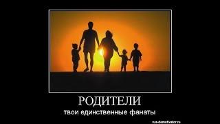 песня про родителей до слез