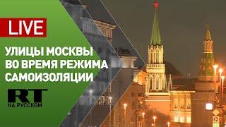 Улицы вечерней Москвы в период режима самоизоляции — LIVE