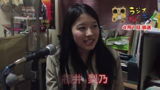 [ラジオねこきっく]2017 04 01 ゲスト:新人女優/シンガー・ソングライター福井梨乃さん