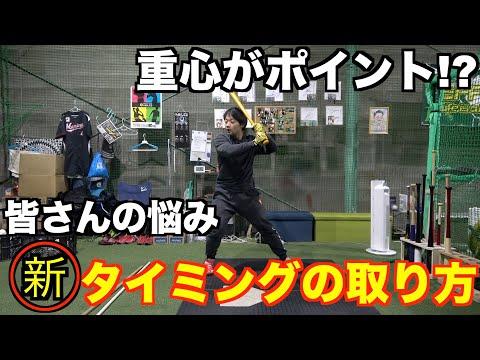 【バッティング技術】新タイミングの取り方!!重心移動も上手くなる!?