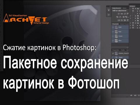 Пакетное сохранение картинок в Фотошоп  Сжатие картинок в Photoshop