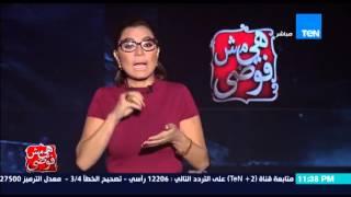 """هي مش فوضى - بسمة وهبة ... علاقتنا بالكويت علاقة تاريخيه """"امير الكويت يعتذر للمصريين عن الحادث"""""""