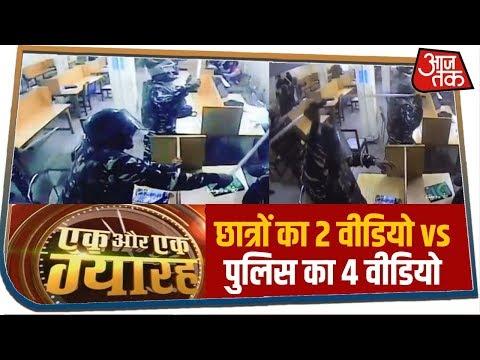 Jamia में छात्रों और पुलिस के बीच जारी है 'वीडियो' की जंग, सच्चाई अभी भी बाकी