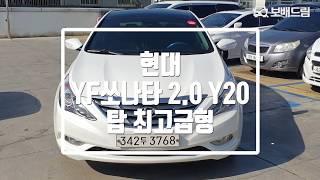 2011 현대 YF쏘나타 2.0 Y20 탑 최고급형
