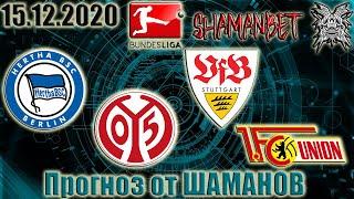 Штутгарт против Унион Берлин прогноз Бундеслига на 15.12.2020 #спорт #прогнозы #shamanbet