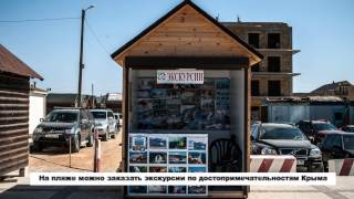Прибрежное Сакский район Крым(Если Вы хотите быть успешным и финансово независимым Вам по пути с компанией UBK Markets Переходите по ссылке..., 2014-10-02T19:26:37.000Z)