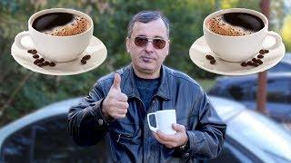 Где взять чашку горячего кофе на любой парковке?