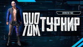 PUBG MOBILE - DUO TDM ТУРНИР - ЧЕТВЕРТЬ ФИНАЛ | День 1