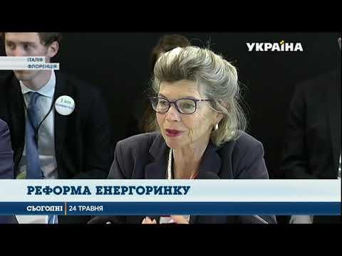 Сегодня: Реформа енергоринку в Україні під пильною увагою Євросоюзу