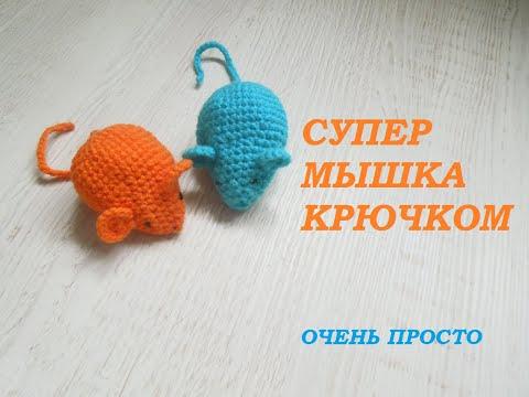 Мышка крючком. Подробный МК. игрушка для кота крючком. Mouse crochet.