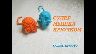Как связать брелок мышку крючком. Игрушка амигуруми мышка. Mouse crochet.
