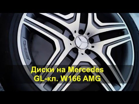 Диски на Merсedes GL-кл. W166 AMG  10J *21  5*112  Et 46  DIA: 66.6 мм  Новые, оригинал